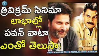 Pawan kalyan shocking remuneration in trivikram movie | #pspk25 | trivikram | ready2release