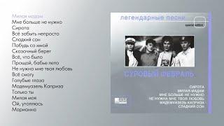 Суровый февраль Легендарные песни Official Audio Album