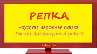 РЕПКА - русская народная сказка (Читает Литературный робот)