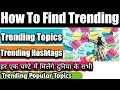 how to find trending topics for youtube videos | find trending hashtags