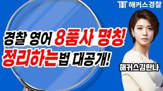 경찰공무원시험 │ 경찰 영어를 잘하는 법은? 바로 품사…