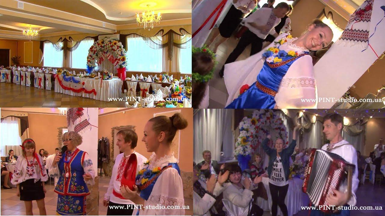 Клип - Свадьба в украинском стиле - Ресторан (PINT).mp4