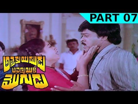 Attaku Yamudu Ammayiki Mogudu Telugu Movie | Part 07 | Chiranjeevi, Vijayashanti