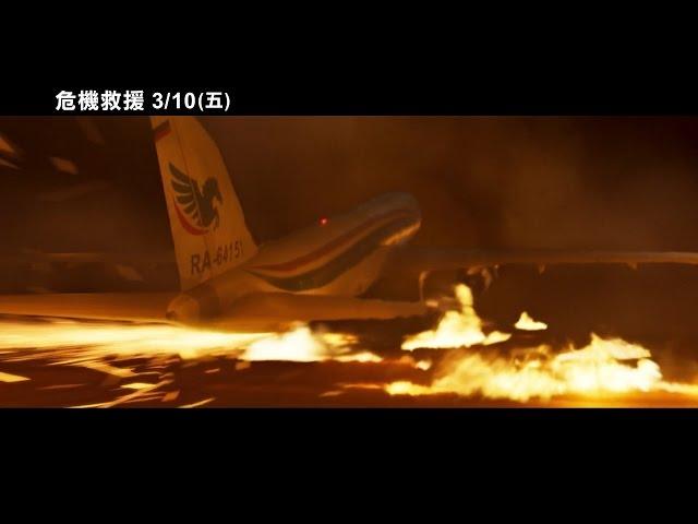 【危機救援】The Crew 電影預告 3/10(五) 迫在眉睫