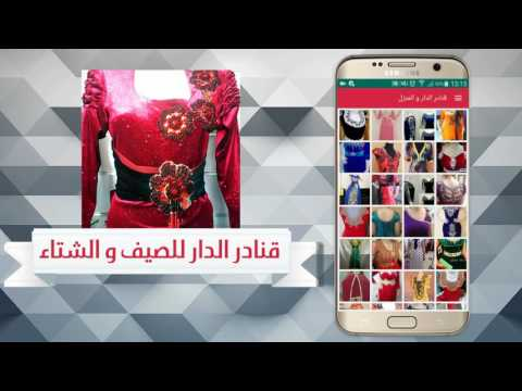 44d255a695d52 قنادر الدار 2019 - Apps on Google Play