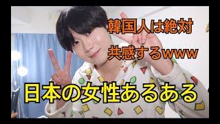韓国人から見た日本の女性あるある(韓国人は共感100%)wwwwwwwwwww