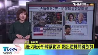 【十點不一樣】「韓國瑜逆轉跡象」趙少康:「這群人」是關鍵