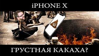 Диалоги об iPhone X или почему его не купим