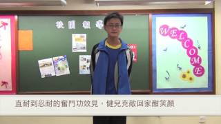 Publication Date: 2013-09-26 | Video Title: 曾璧山中學