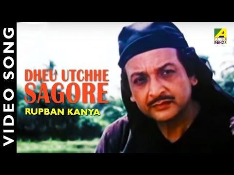 Dheu Utchhe Sagore | Rupban Kanya | Bengali Movie song | Rathindra Nath Roy