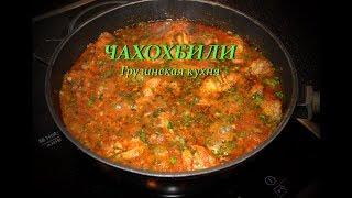 ЧАХОХБИЛИ из курицы, грузинская кухня