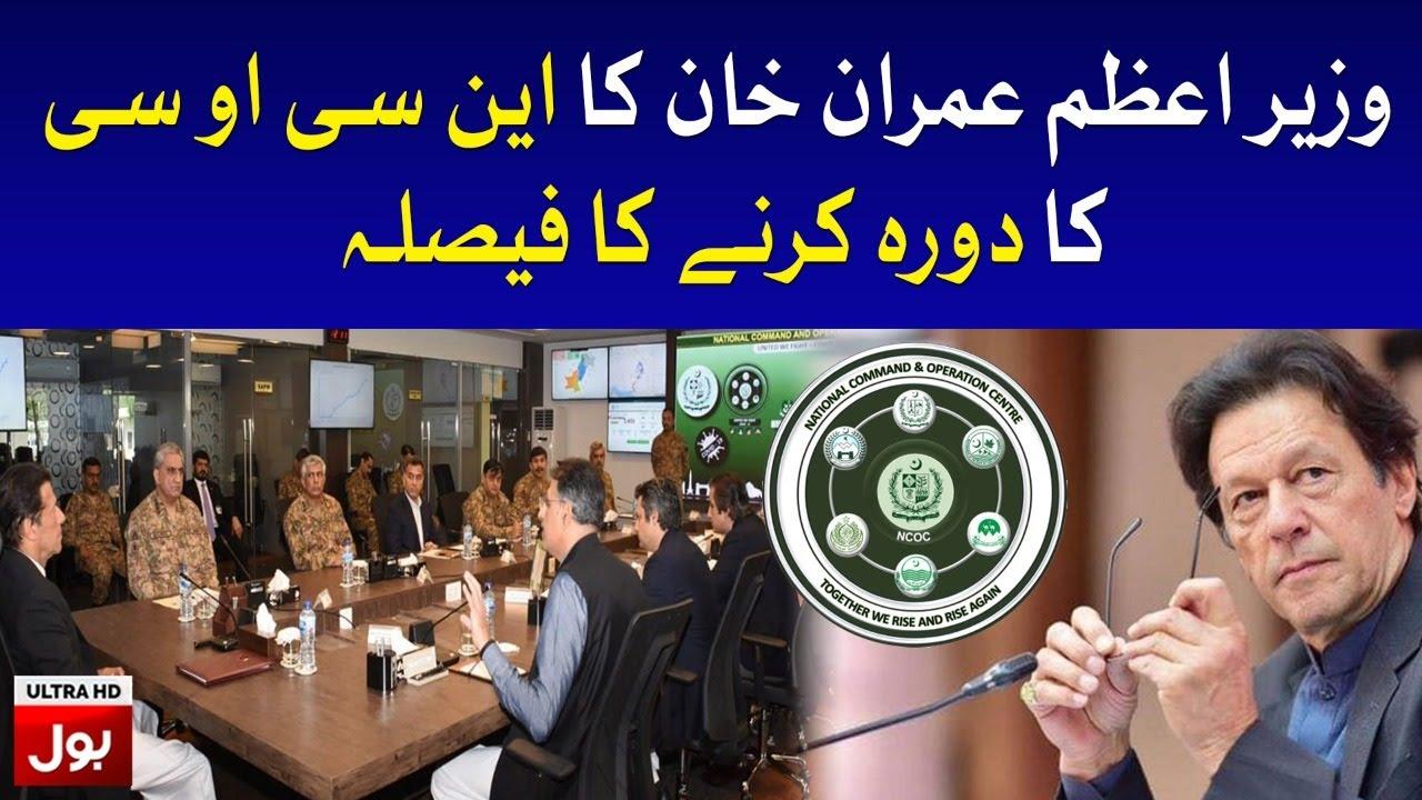 PM Imran Khan to Visit NCOC   Breaking News