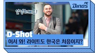 어서 와! 라이트도 한국은 처음이지?   D-Shot