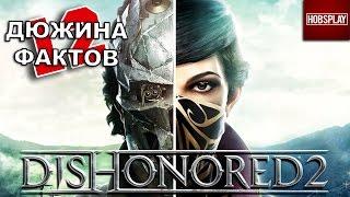 12 Фактов о Dishonored 2