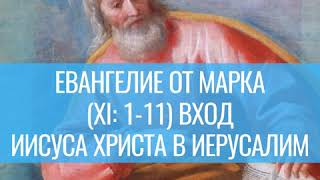 Евангелие от Марка (XI:1-11) Вход Иисуса Христа в Иерусалим. Комментирует священник Дмитрий Барицкий