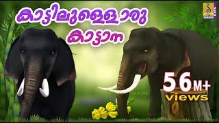 കാട്ടിലുള്ളൊരു കാട്ടാന   Animation Song   Kaattilundoru Kaattana   Elephant Song
