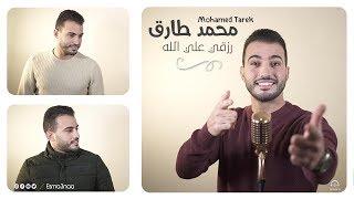 Esmanaa - Mohamed Tarek - Rezky Ala Allah | اسمعنا - محمد طارق - اذا المرء - رزقي على الله