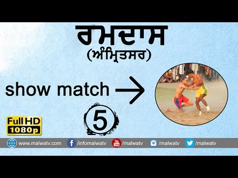 RAMDAS (Amritsar) KABADDI CUP - 2017 ● SHOW MATCH ● FULL HD ● Part 5th