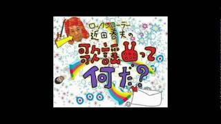 近田春夫×筒美京平特集 1 thumbnail