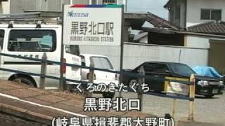 『駅物語』 名古屋鉄道 谷汲線 黒野北口