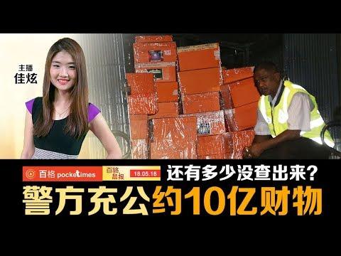 警方搜查1MDB案 起约10亿财物