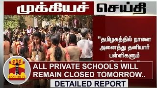DETAILED REPORT : All Private schools will remain closed Tomorrow | Thanthi TV