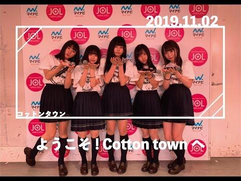 Cotton townお披露目イベント「ようこそ! Cotton towへ」in JOL原宿 2019/11/02