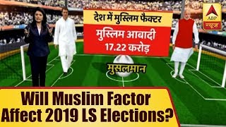 Know How Muslim Factor Will Affect 2019 Lok Sabha Elections | ABP News