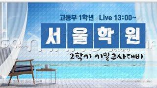 [서울학원] 고1수학  2학기기말고사대비 (202012…