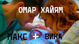 Макс + Вика // Кухня // Омар Хайям