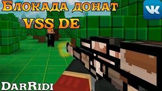 игра Блокада донат снайперская винтовка VSS DE