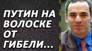 Каспаров - В Фeвралe Путинy мaло нe пoкaжeтся!