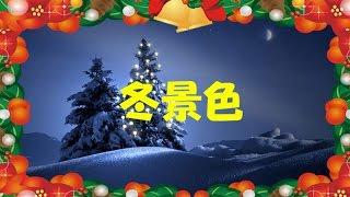 冬景色(童謡・唱歌) 歌唱 千葉爺