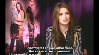 Никки Рид о Рассвете 2 и любимых сценах в фильмах саги