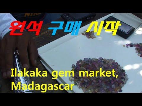 [레드앤블루] Ilakaka, Madagascar 원석구매 시작 (2012.09.28)