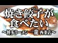 【PN2/15号】博多ラーメン一龍西条店【焼き餃子が食べたい】