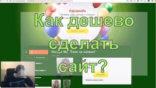 Как сделать сайт не переплачивая? Мой опыт и обзор сервисов megagroup.ru / tilda.cc / shop2you.ru.