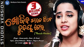 Khojib Mate Dine Hrudaya Tore   Aseema Panda   Female Version Heart Broken Odia Sad Song Video 2020