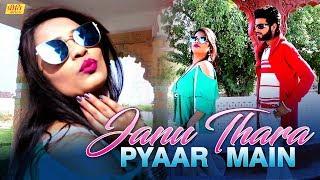 जानू थारा प्यार में राजस्थानी Dj Songs 2017/2018 - Marwadi Superhit New Songs - Yuvraj Mewadi