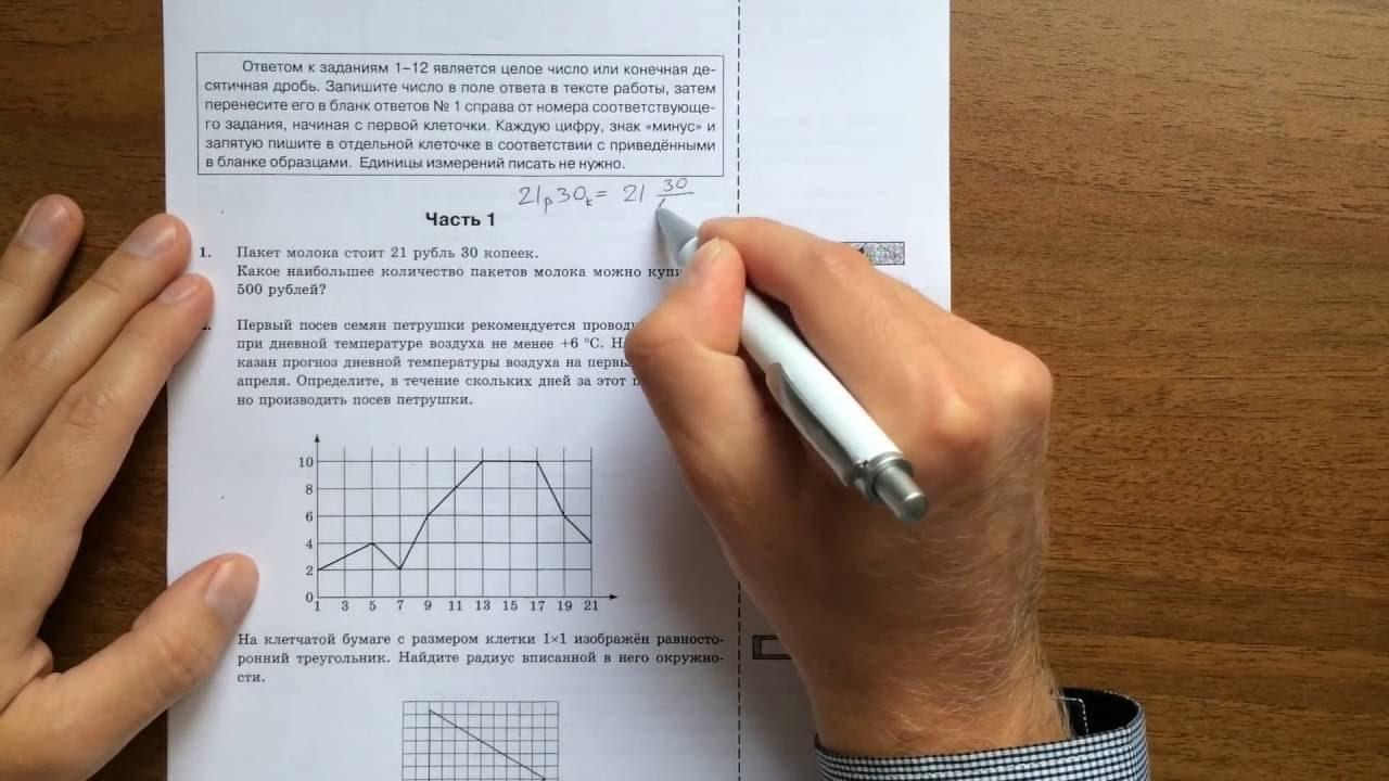 Решение 11 задачи егэ по математике видео задачи по теме постоянный ток с решением