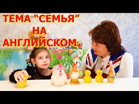 Тема Семья на английском. Стихотворение для детей. My Family. Английский язык с Ксюшей #5