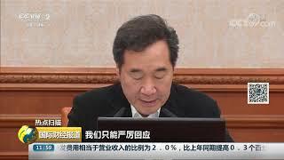 [国际财经报道]热点扫描 韩国总理:日本举措已突破底线| CCTV财经