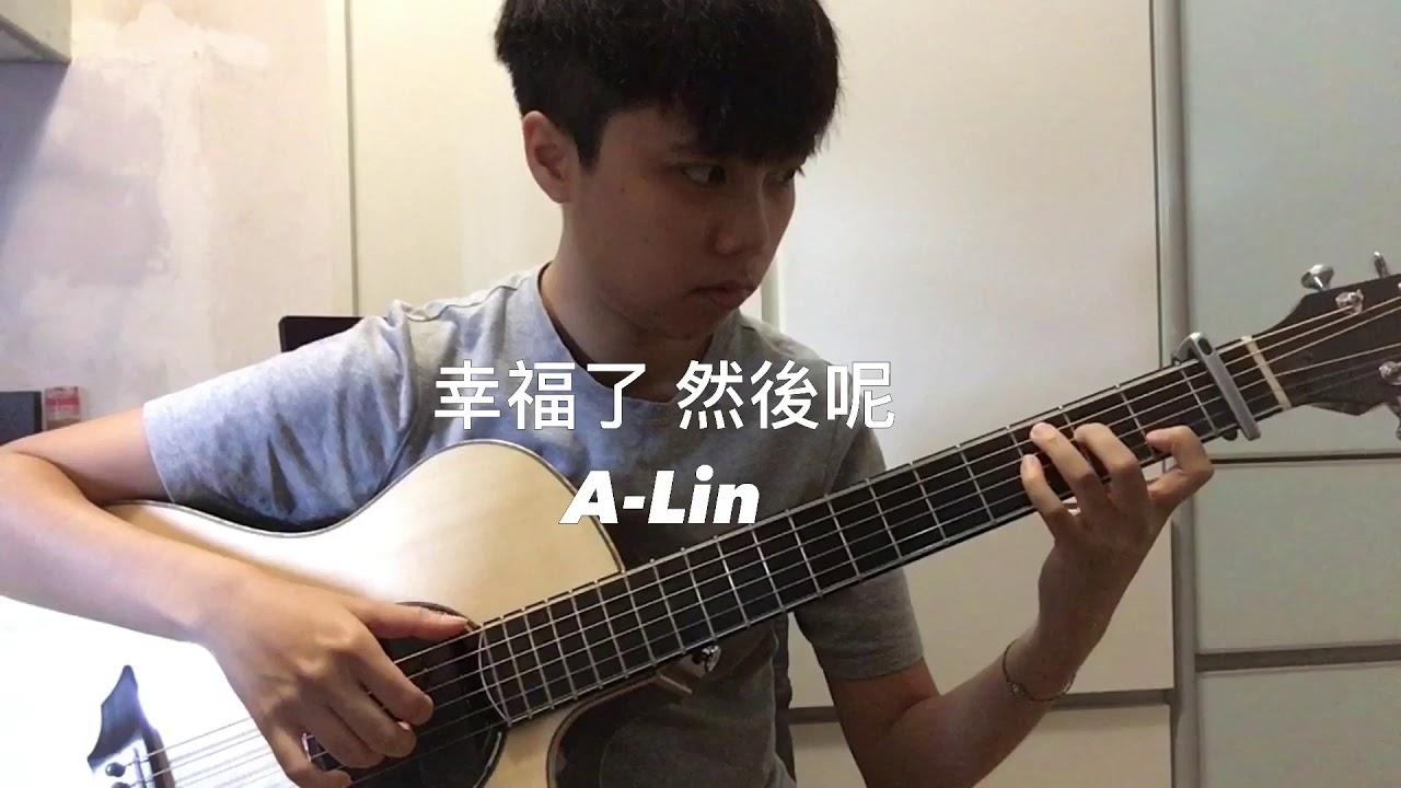 幸福了 然後呢 - A-lin | Fingerstyle 結他獨奏 | Domo (附譜) - YouTube