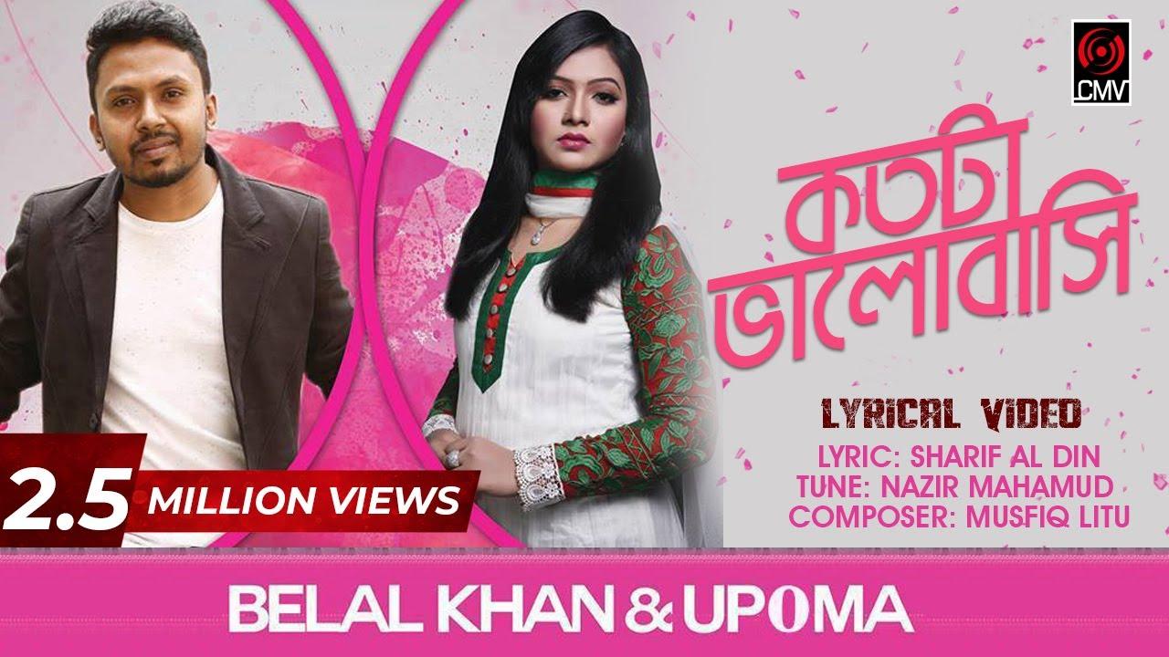 Download Kotota Bhalobashi (কতোটা ভালোবাসি)   Belal Khan & Upoma   Nazir Mahamud   With Lyric   CMV Music