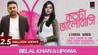 Kotota Bhalobashi (কতোটা ভালোবাসি) | Belal Khan & Upoma | Nazir Mahamud | With Lyric | CMV Music