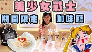 Q-pot × 美少女戰士期間限定夢幻咖啡廳!用甜點打造的水晶聖鈴!| 安啾 (ゝ∀・) ♡