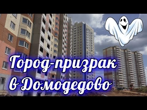 знакомства город домодедово