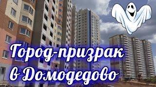 Город призрак в Домодедово(, 2016-07-09T12:45:19.000Z)