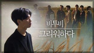 BTOB (비투비) - 그리워하다 (Missing You) 일반인 Cover 【김준태】 (Feat. 류현준)