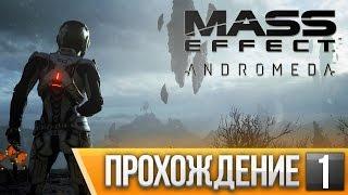 Mass Effect  Andromeda   ОБЗОР,ПЕРВЫЙ ВЗГЛЯД И ПРОХОЖДЕНИЕ НА РУССКОМ (МАСС ЭФФЕКТ АНДРОМЕДА СТРИМ)